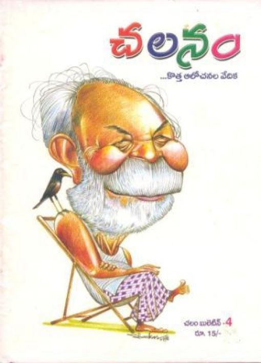 gudipati venkata chalam books pdf